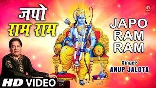 जपो राम राम I Japo Ram Ram I ANUP JALOTA I New Ram Bhajan I Full HD Song