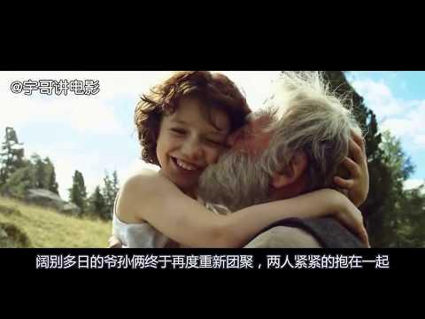 【宇哥】豆瓣8.9高分号称史上最美的电影《海蒂和爷爷》太感人看过后全哭了!