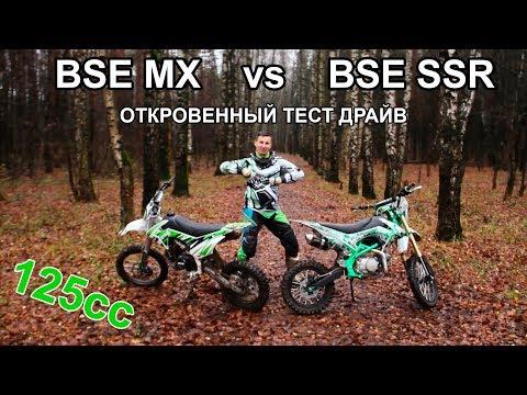 Двойной тест драйв BSE 125 MX & SSR