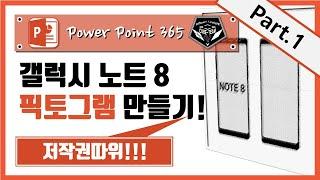 파워포인트 (Power point) 365 강좌 #028 스마트폰 아이콘/픽토그램 만들기 Part.1 (갤럭시 노트 8)