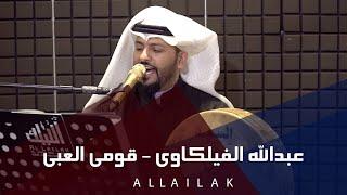 قومي العبي - عبدالله الفيلكاوي