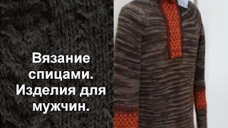 Вязание спицами. Изделия для мужчин