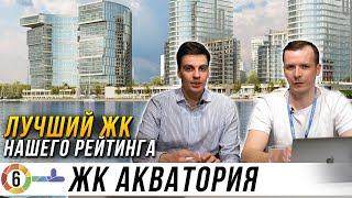 ЖК Акватория от Wainbridge. Лучший ЖК нашего рейтинга. Покупка квартиры в Москве за 8 миллионов