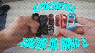 Куча крутых ремешков для фитнес браслетов сяоми бенд ми 2 xiaomi band mi 2 #обзорник