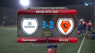 Обзор Континент Grizzly Друга ліга Чемпіонат області з міні футболу Весна Літо 2021
