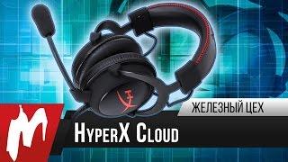 Игромания - Железный цех – Kingston HyperX Cloud