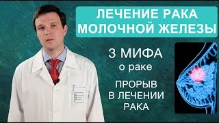 рак молочной железы (рак груди) лечение, мифы, статистика, случай выздоровления