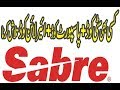How to Check the City Code  In Sabre || How To Chack Passport Code Sabre || How to Chek Airport Code