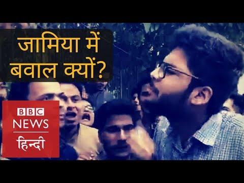 After AMU, fight in Jamia Millia Islamia over Jinnah (BBC Hindi)