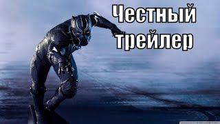 Честный трейлер - Черная Пантера