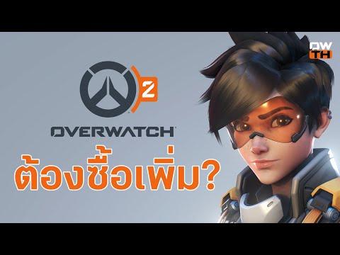 OVERWATCH 2 ต้องซื้อเพิ่ม!?