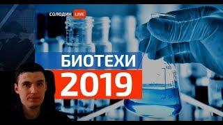 Биотехнологии 2019: Какие акции добавить в портфель?