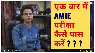 How to Qualify AMIE Exam in 1st Attempt - Modulation Institute - 9015781999