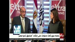 """مال وأعمال   نشاط صندوق """" تحيا مصر """" خلال ثلاث سنوات من إنشائه   حلقة كاملة"""