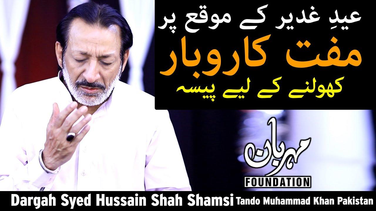 Eid e Ghadeer Ki Khushi Main Qurandazi Kar k Momnin ko Karobar Khone k Liye Paise Mehrban Foundation