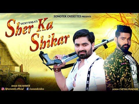 Sher Ka Shikar | Vicky Kajla | Vijay Varma | Raj Mawar | Latest Haryanvi Songs Haryanavi 2018