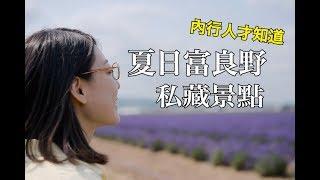影片拍攝於2019/7/10 - 想去富良野賞薰衣草,卻只知道「富田農場」嗎?想到富田農場總是人滿為患就覺得有點倒彈.... 其實,富良野當地還有很多薰衣草田都非常漂亮 ...