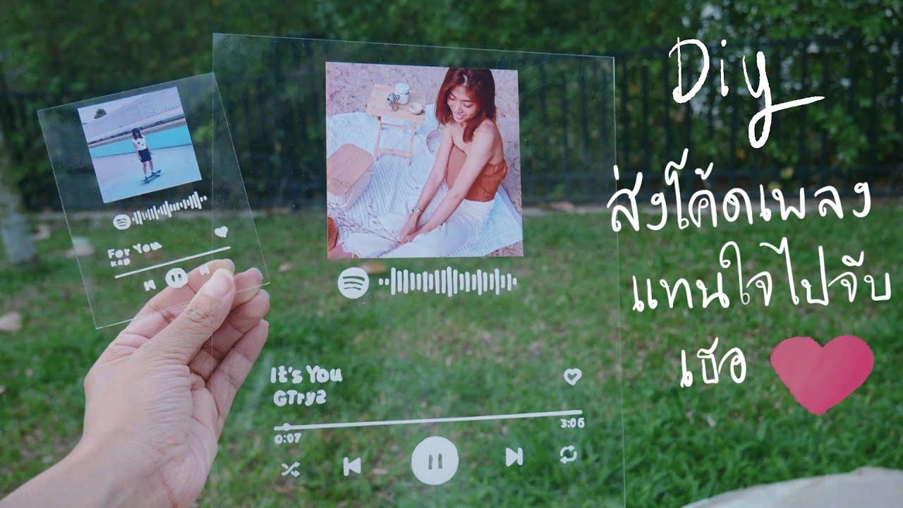 DIY ส่งโค้ดเพลงลับไปจับใจเธอ ส่งเพลงจีบยุค 5G ❤️ ของขวัญเก๋ๆ | Valentine's Day Gift DIY