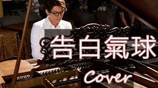 告白氣球 Love Confession(周杰倫 Jay Chou )鋼琴 Jason Piano Cover