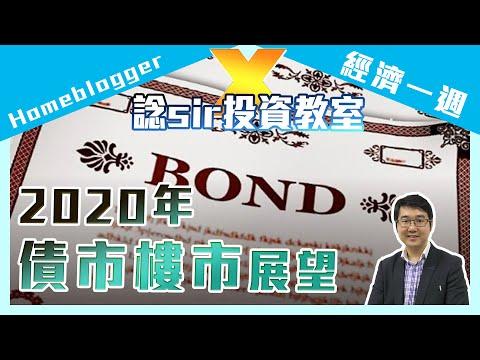 【Homeblogger X 經濟一週】2020年債市樓市展望 諗sir投資教室 - YouTube