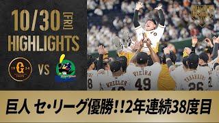 【ハイライト】10/30  巨人 セ・リーグ優勝!!2年連続38度目【巨人対ヤクルト】