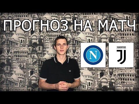 Видео Ставки на футбол ювентус рома
