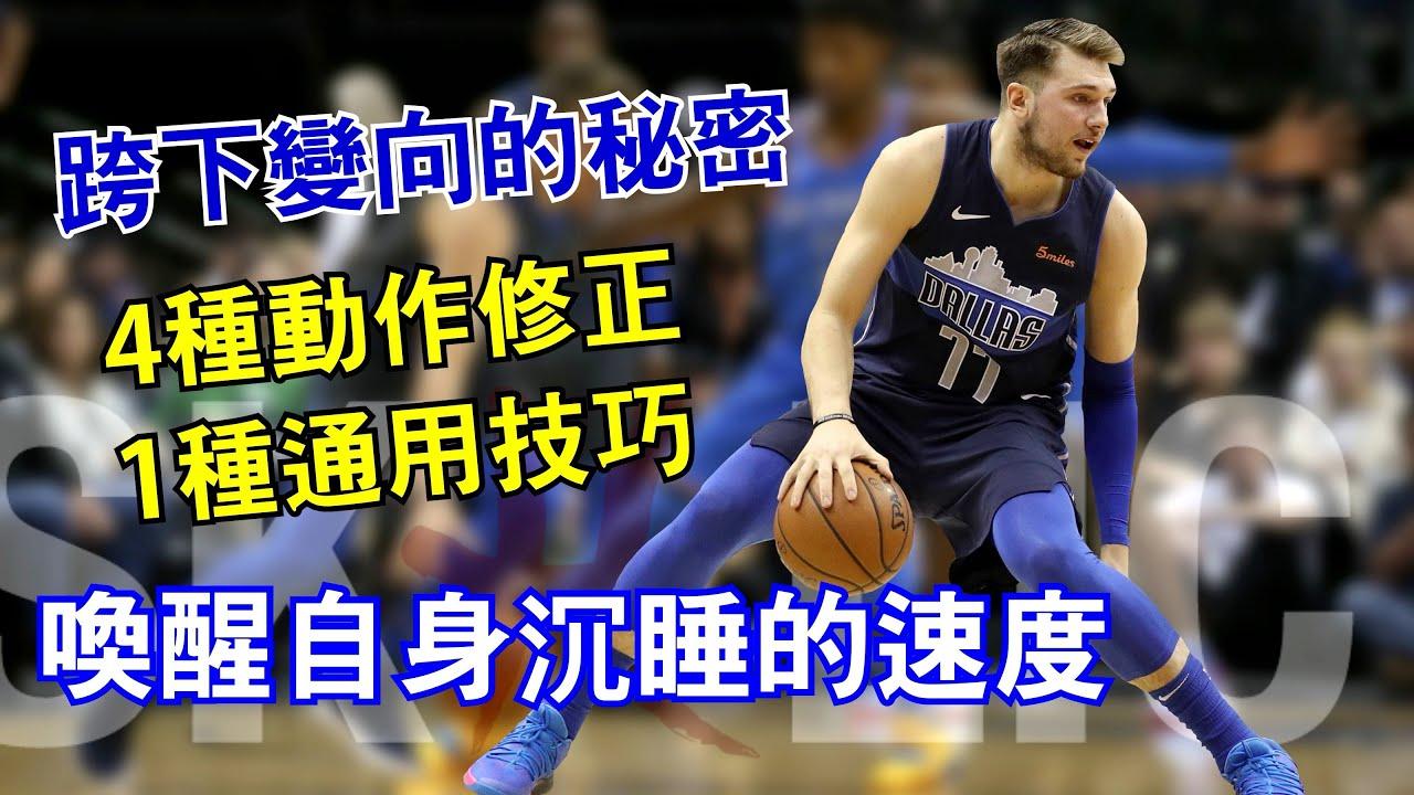 籃球跨下變向過人秘密,讓你發揮自己真正的速度|Skillic籃球訓練