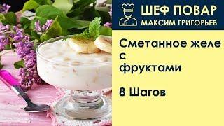 Сметанное желе с фруктами . Рецепт от шеф повара Максима Григорьева