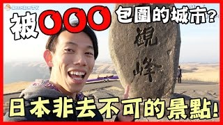【日本九州旅遊】熊本阿蘇市 6 個你非去不可的理由| 被活火山包圍的城市?!【炫遊日本】ShenLimTV