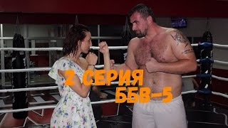 2 серия ПЕРВЫЕ ТРЕНИРОВКИ Бои Белых Воротничков 5 сезон