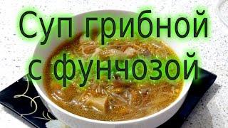 Рецепт: Суп грибной с фунчозой (постный и диетический). Мужчина на кухне.