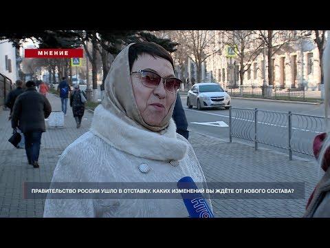 НТС Севастополь: Мнение: Правительство России ушло в отставку. Каких изменений вы ждёте от нового состава?