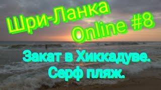 Шри-Ланка Online #8. Закат в Хиккадуве. Серф пляж