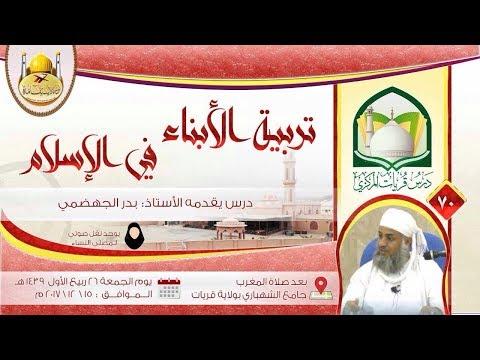 (70) تربية الأبناء في الإسلام أ. بدر الجهضمي