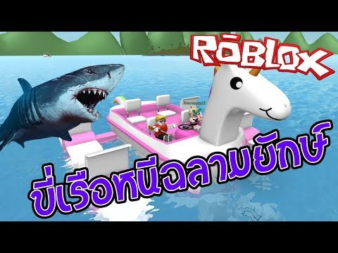 Roblox Bananaboat - โดนฉลามไล่กัดต้องขับเรือหนี Ft.KNCraZy