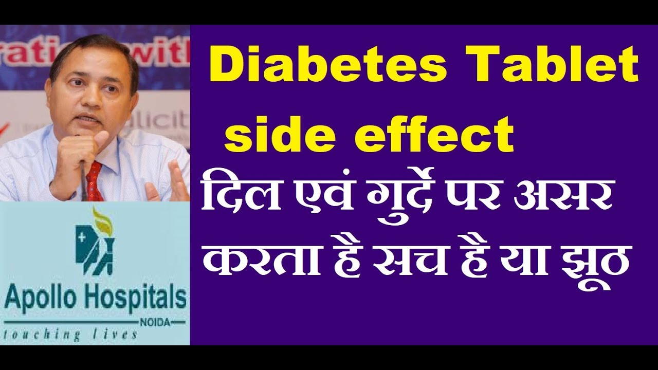 Does Diabetes Sugar Tablets Drugs Damages Kidney Liver Heart Pancreas | or Causes Cancer True False