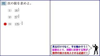125^(-2/3) 【ネットで数学を学ぼう!】 サイトを通して、高校数学の基礎をきっちりと学べます。 http://math-learning.main.jp/main/index.html 数学の初...
