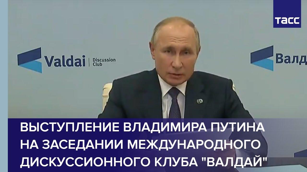 Выступление Владимира Путина на заседании международного дискуссионного клуба