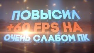 ПОВЫСИЛ 60 FPS НА ОЧЕНЬ СЛАБОМ ПК DOTA 2