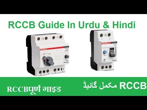 RCCB Wiring Connection With Working Principle | RCCB-RCD-ELCB In Hindi &  Urdu