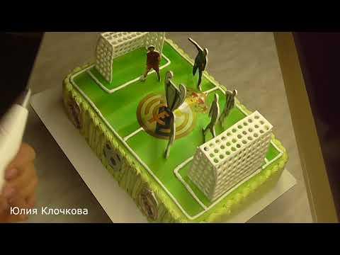 Торт для мальчика футболиста. Как быстро и красиво украсить торт.Юлия Клочкова.