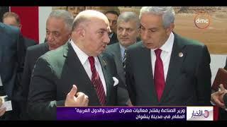 الأخبار - أفتتح وزير الصناعة معرض