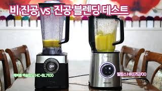 비진공 vs 진공 초고속 블렌더 테스트!! - 필립스 …