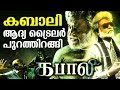 Kabali | Rajinikanth's Action Tamil New Movie 2016 | Kabali first look teaser! (fan made)