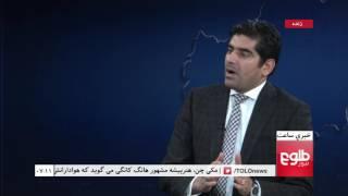 LEMAR News 28 January 2017 /د لمر خبرونه ۱۳۹۵ د سلواغې ۰۹
