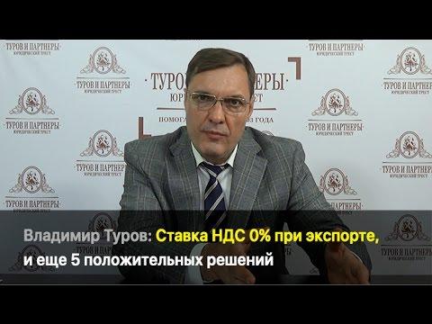 Ставка НДС 0% при экспорте, и еще 5 положительных решений суда