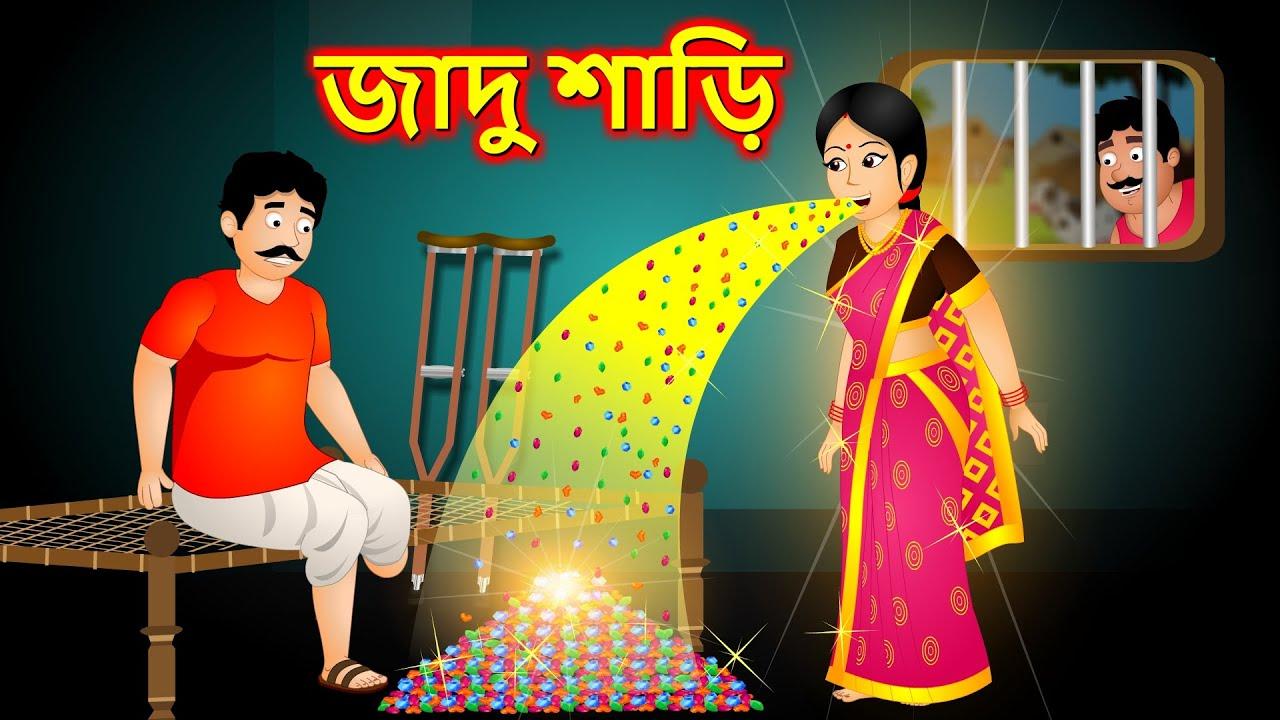 Download জাদু শাড়ি | Bangla Cartoon | Bengali Moral Stories | Bedtime Stories 2021 | Bangla Fairy Tales New
