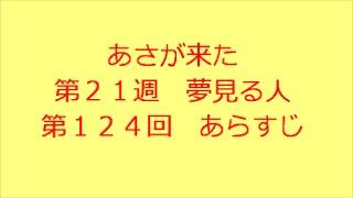 連続テレビ小説 あさが来た 第21週 夢見る人 第124回 あらすじです。 ...