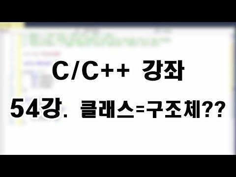[C/C++ 강좌] 54강. 클래스 = 구조체??