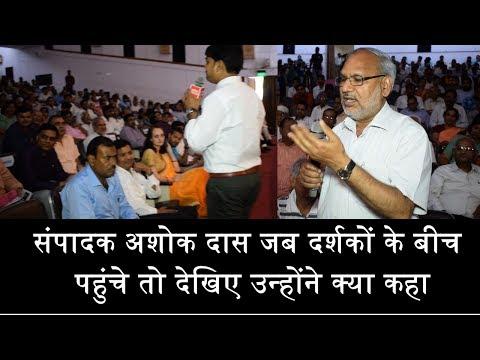 संपादक अशोक दास जब दर्शकों के बीच पहुंचे तो देखिए लोगों ने क्या कहा/Ashok Das in Audience